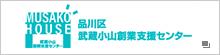 武蔵小山創業支援センター