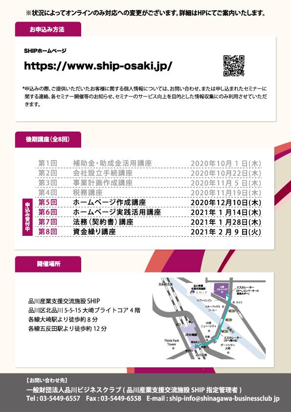 SHIPベンチャー起業企業成長支援セミナー後期5-8_02
