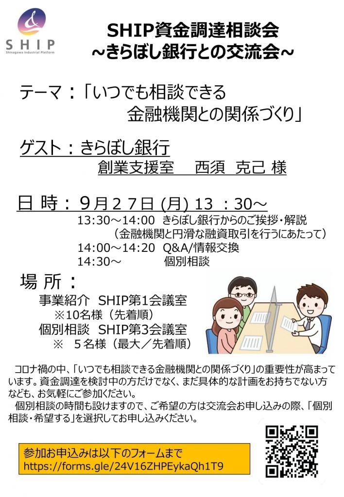 縺阪i縺シ縺鈴橿陦後メ繝ゥ繧キ_2021927-1